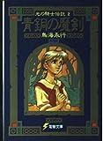 青銅の魔剣 (電撃文庫―光の騎士伝説)