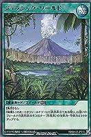 遊戯王 ラッシュデュエル RD/MAX2-JP015 ジュラシック・ワールド (日本語版 レア) マキシマム超絶進化パック