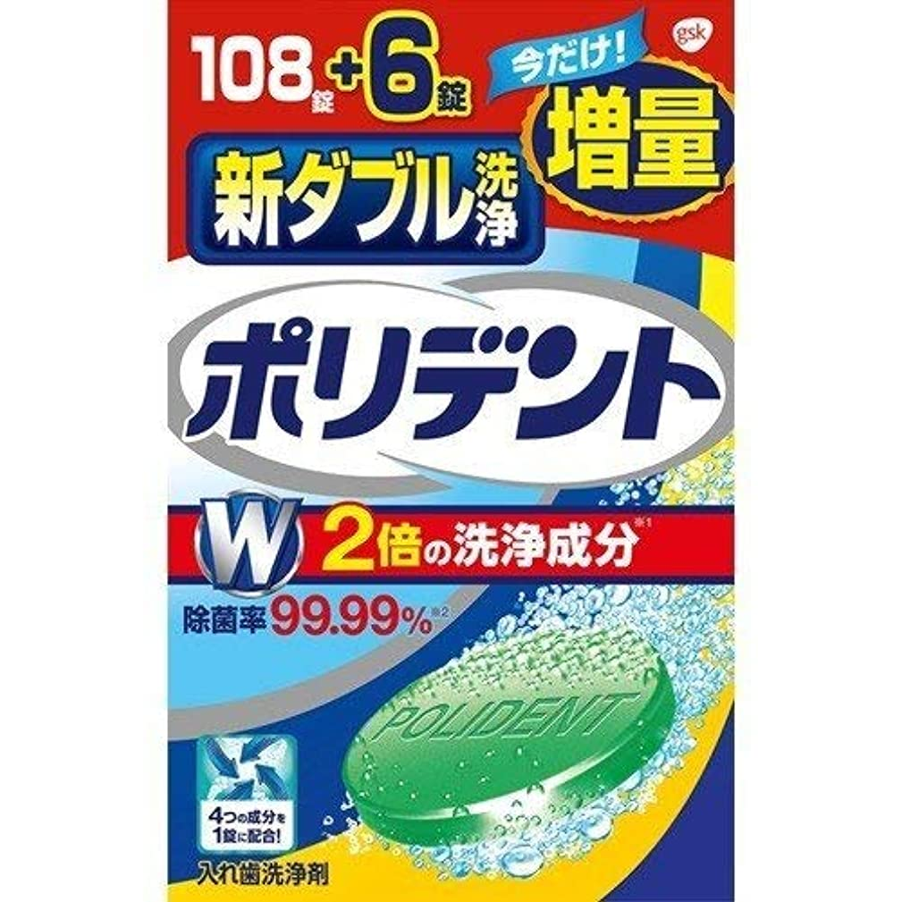 塩硬いおとなしい新ダブル洗浄ポリデント増量品108錠+6錠