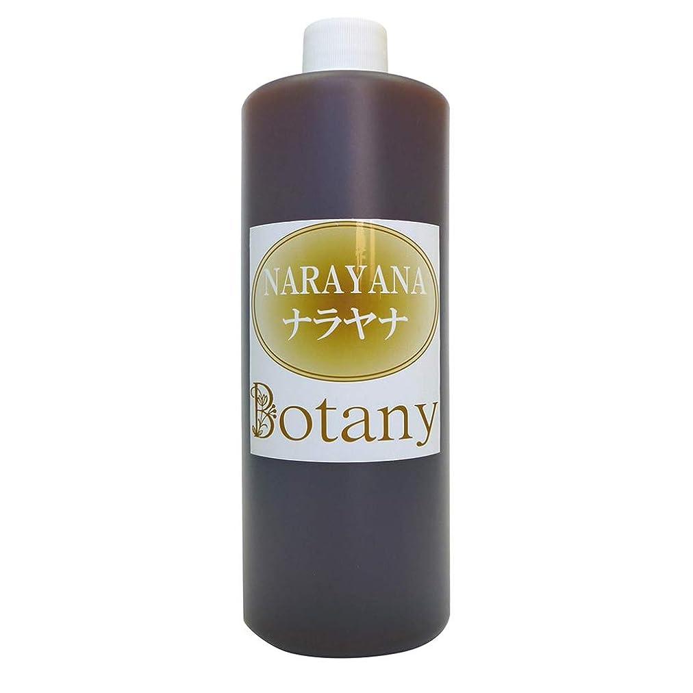 チャンピオンシップ差旋律的Botanyオイル ナラヤナ ヘッド ボディ用 サロン マッサージオイル 500ml