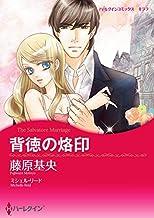 背徳の烙印(カラー版) (ハーレクインコミックス)