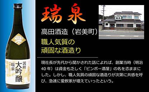 鳥取県の日本酒飲み比べセット贅沢純米大吟醸720ml×6本おすすめ地酒きき酒土産お酒ギフトお歳暮父の日お中元敬老の日