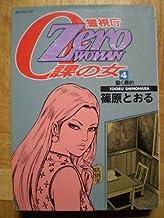 Zero WOMAN 警視庁0課の女 4 (SPコミックス)