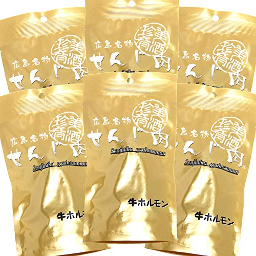 広島名物 せんじ肉 牛ホルモン 6袋(40g×6) 国産の牛ホルモンを使用 おつまみ せんじがら 広島名物珍味