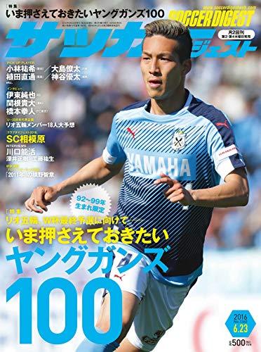 サッカーダイジェスト 2016年6月23日号No.1360 [雑誌]の詳細を見る