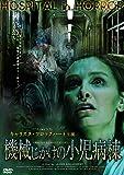 機械じかけの小児病棟 [DVD] image