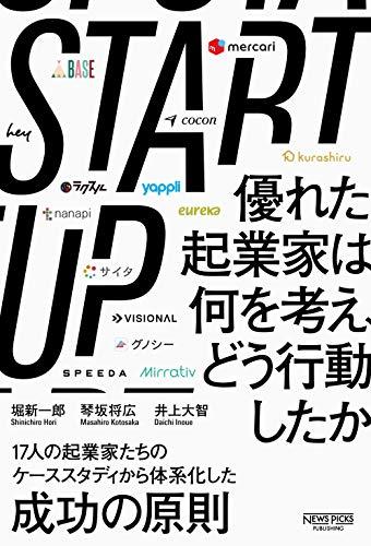 STARTUP 優れた起業家は何を考え、どう行動したか (NewsPicksパブリッシング)