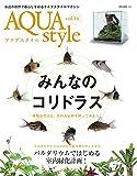 AQUA style (アクアスタイル) Vol.16 (2020-02-29) 雑誌 Aqua Style(アクアスタイル)