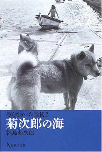 写らなかった戦後〈2〉菊次郎の海 (写らなかった戦後 (2))