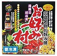 広島風 冷凍 お好み焼 「お好み村」 小ぶり (250g×2枚入) ザ・広島ブランド 認定商品 サンフーズ