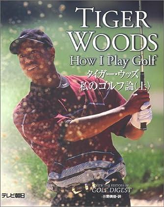タイガー・ウッズ 私のゴルフ論 (上)