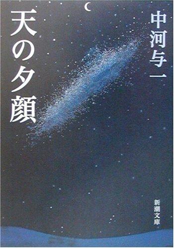 天の夕顔 (新潮文庫)