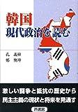韓国現代政治を読む