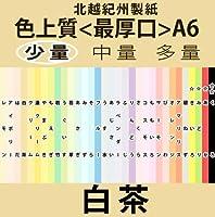 北越紀州色上質A6Y<最厚口>[白茶](200枚)