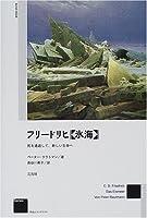 フリードリヒ『氷海』―死を通過して、新しい生命へ (作品とコンテクストSeries)