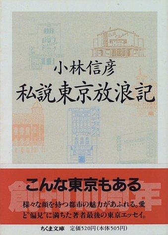 私説東京放浪記 (ちくま文庫)