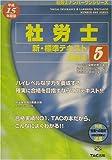 新・標準テキスト〈5〉安衛法 (社労士ナンバーワンシリーズ)