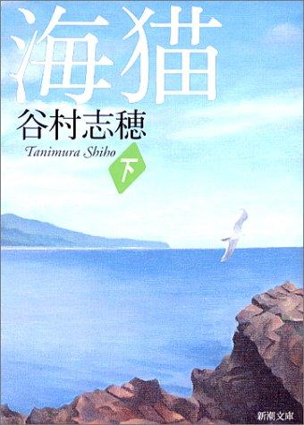 海猫(下) (新潮文庫)