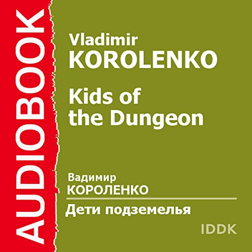 Kids of the Dungeon [Russian Edition] audiobook cover art