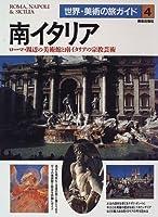南イタリア―ローマ・周辺の美術館と南イタリアの宗教芸術 (世界・美術の旅ガイド)