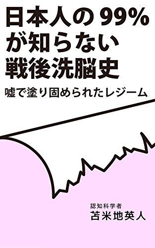 [苫米地英人]の日本人の99%が知らない戦後洗脳史