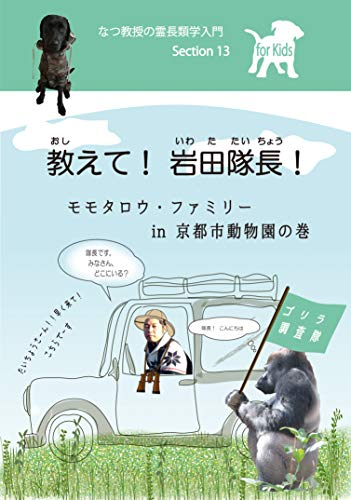 The World of Primatology 13: introduced by Professor Natsu: All about Grillas 3 The World of Primatology: introduced by Professor Natsu (scientia est potentia) (Japanese Edition)