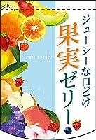 果実ゼリー ミニタペストリー両面 No.61061 (受注生産)