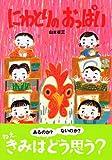 にわとりの おっぱい (講談社の創作絵本) - 山本 省三