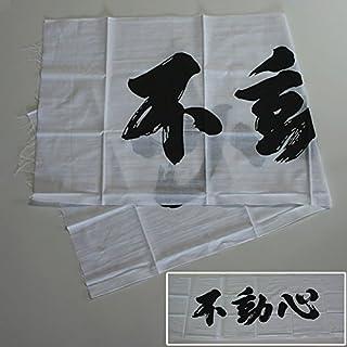 剣道屋 剣道 面 手拭い(面手ぬぐい 面タオル)本格染め 不動心(白)