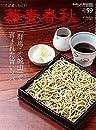 蕎麦春秋 Vol.59