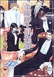 金曜紳士倶楽部 (講談社X文庫ホワイトハート(BL))