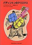 パディントンのクリスマス―パディントンの本〈2〉 (福音館文庫 物語)