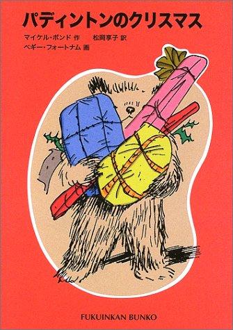 パディントンのクリスマス―パディントンの本〈2〉 (福音館文庫 物語)の詳細を見る