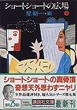 ショートショートの広場(7) (講談社文庫)