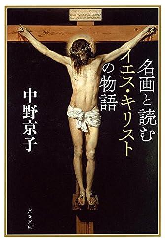 名画と読むイエス・キリストの物語 (文春文庫)