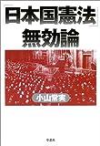 「日本国憲法」無効論