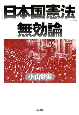 「日本国憲法」無効論の詳細を見る