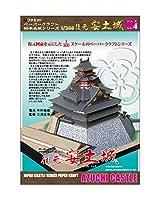 【ファセット】ペーパークラフト日本名城シリーズ1/300 復元 安土城