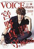 TVガイドVOICE STARS vol.2