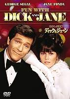 おかしな泥棒ディック&ジェーン(1977) [DVD]