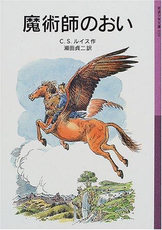 魔術師のおい―ナルニア国ものがたり〈6〉 (岩波少年文庫)