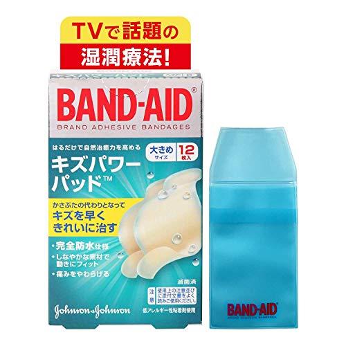 BAND-AID(バンドエイド)『キズパワーパッド大きめサイズ12枚+ケース付』