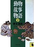 動物故事物語〈下〉 (河出文庫)