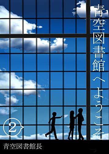 青空図書館へようこそ(2)