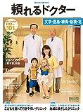 頼れるドクター 文京・豊島・練馬・板橋・北 vol.2 2015-2016版 ([テキスト])