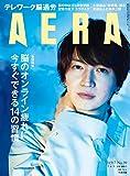 AERA 2020年9月7日号