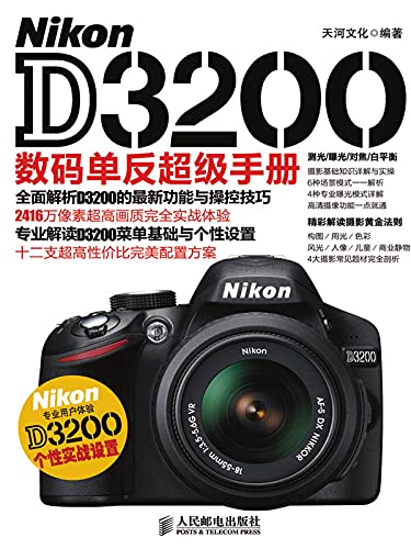 Nikon D3200数码单反超级手册 (Chinese Edition)