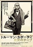 【Amazon.co.jp限定】トルーマン・カポーティ 真実のテープ(ミニポスター付) [DVD] image