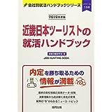 近畿日本ツーリストの就活ハンドブック〈2019年度版〉 (会社別就活ハンドブックシリーズ)
