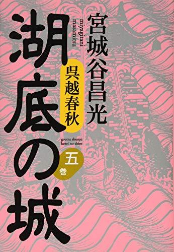 湖底の城 呉越春秋 第五巻の詳細を見る